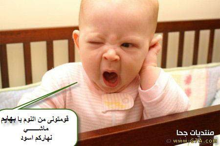 صور أطفال مضحكة  2018 ،<br /> <br />اجمل صور أطفال مصرية  مضحكة  مكتوب عَليها 2018