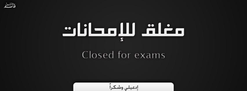 صور صور مغلق للامنتحانات