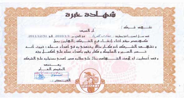 صور نمازج شهادات خبرة بالعربية للمدرسين