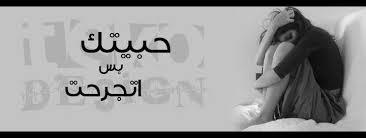 صور اسماء بنات للفيس بوك حزينه
