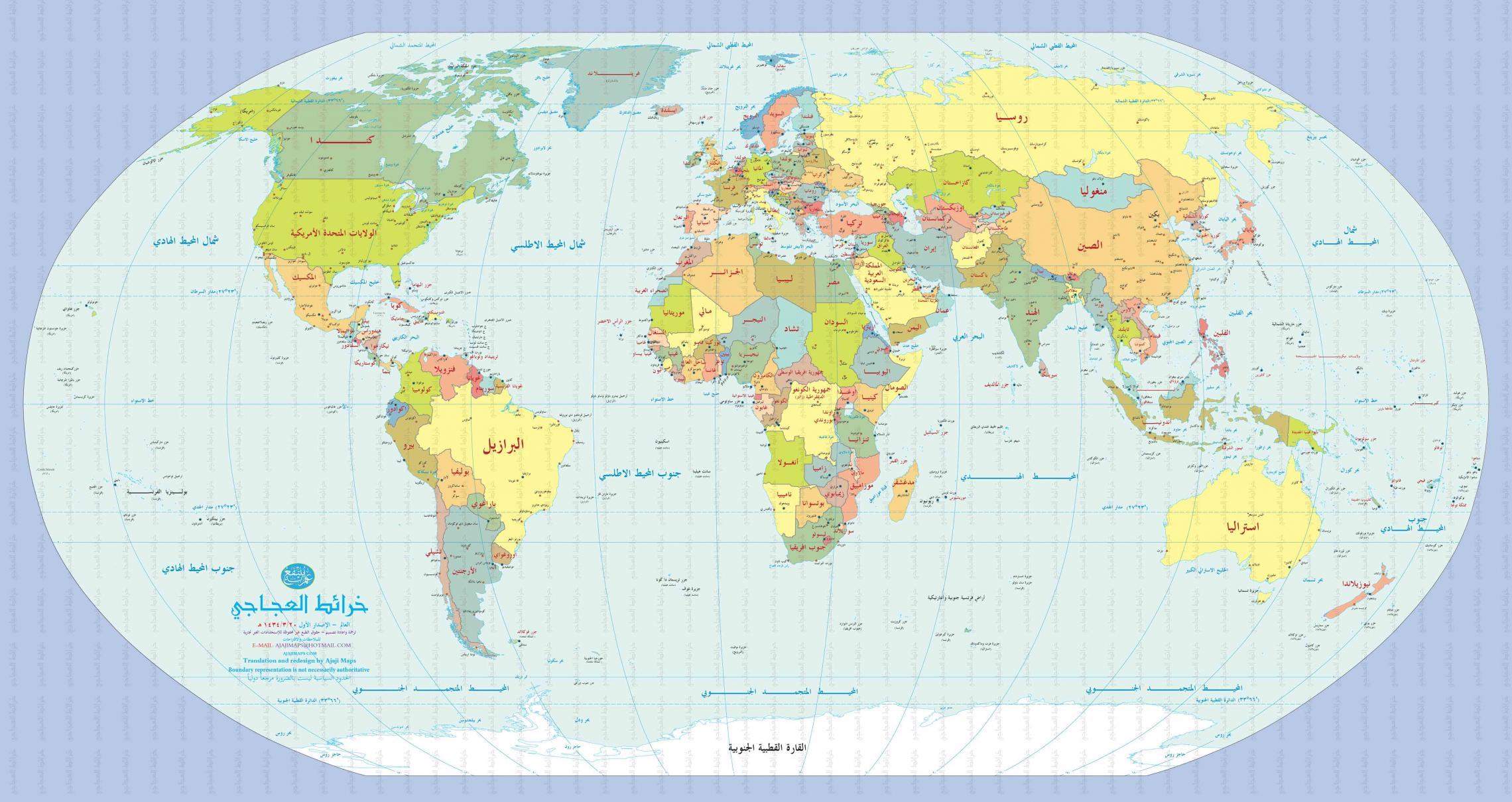 صور خريطة العالم