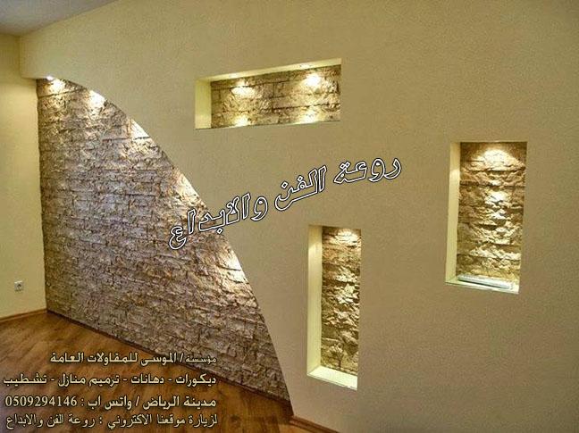 ديكورات جدران