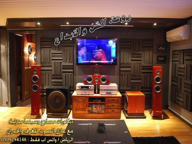 عزل الصوت للغرف والجدران فِي الرياض