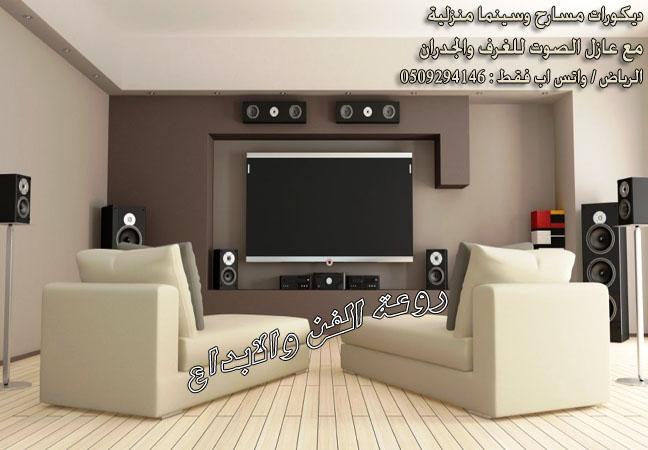 عازل صوت للمنزل والغرف فِي الرياض