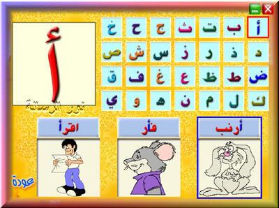 صور تعليم كتابة الحروف العربية للاطفال pdf