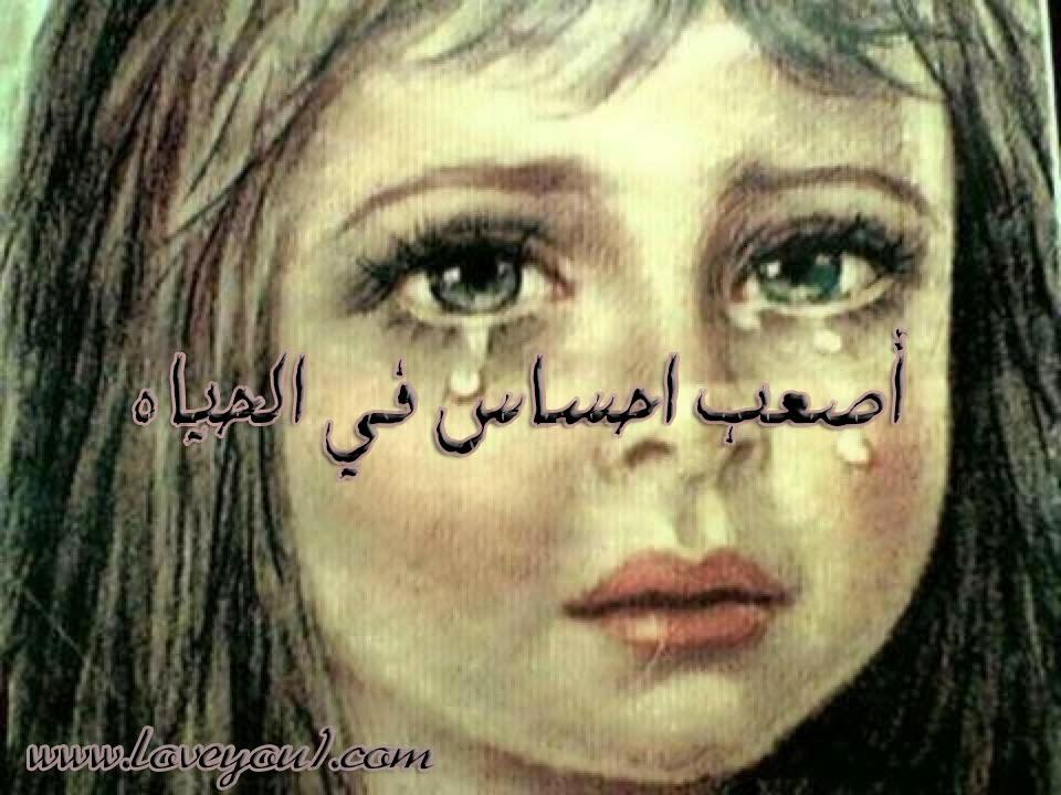بالصور كلام حزين جدا يبكي 20160806 148