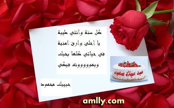 صور رسالة عيد ميلاد حبيبتي