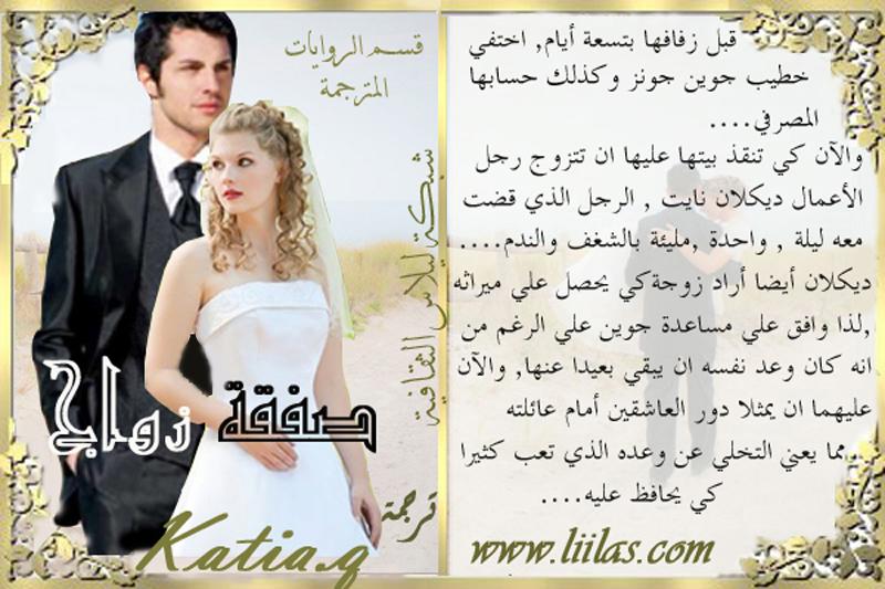 صور رواية صفقة زواج من روايات عبير