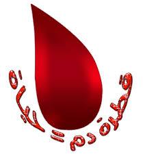 صور نقطة دم صور دماء