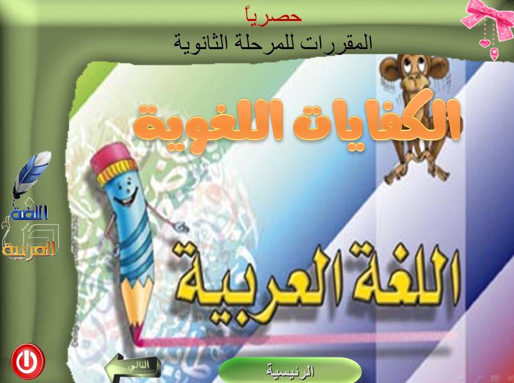 صور حل كتاب اللغة العربية 3 مقررات