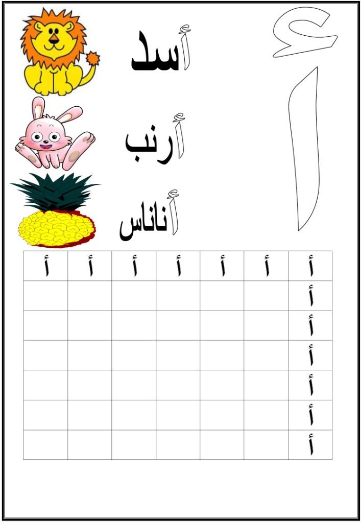 تعليم الحروف العربية كتابة اجمل جديد