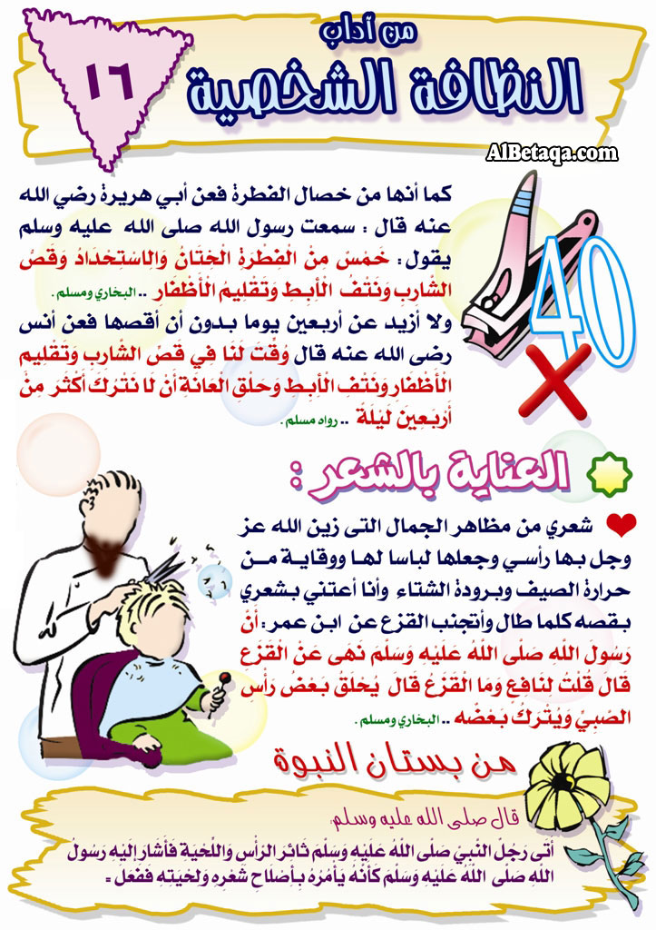 صورة النظافة الشخصية للاطفال