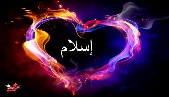 صور صور اسم اسلام 2017