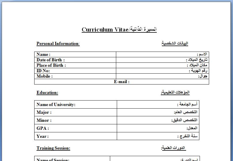 صور نماذج جاهزة للسيرة الذاتية بالعربية cv