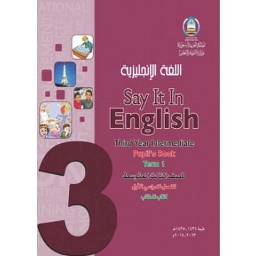 صور حل تمارين لغه انجليزية للصف الثالث متوسط الفصل الدراسي الاول