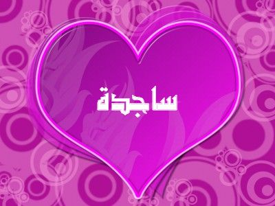 صورة صور لاسم ساجده