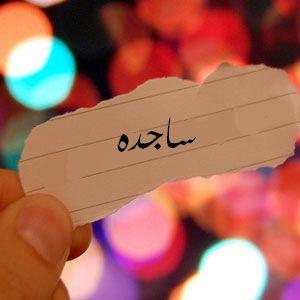 صور صور لاسم ساجده