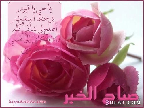 صور صباح الخير ادعية اسلامية 2019 ،<p></a></p> <p></p>اجمل و احلى كروت و بطاقات ادعية صباحيه مكتوبة 2019