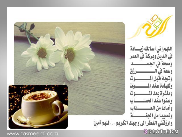 صور صباح الخير ادعية اسلامية 2017 <br />اجمل و احلى كَروت و بطاقات ادعية صباحية مكتوبة 2017