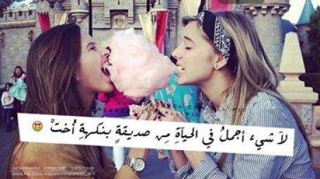 بالصور صور كلمات عن الصداقة اجمل  الحقيقيون للفيس بوك 2019 20160807 609