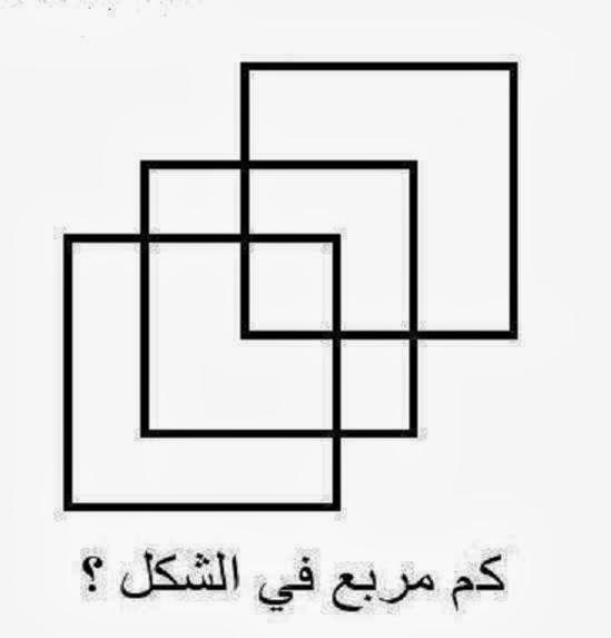 سؤال سوال ذكاء الغاز عبقريه و تفكير مع الحل كم مربع في الشكل
