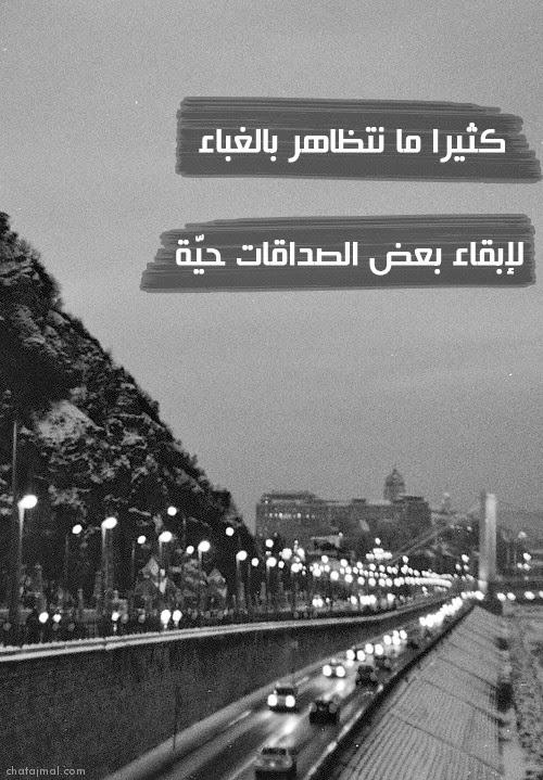 الصداقه 2019 الوفاء مكتوب كلام جميل 2019