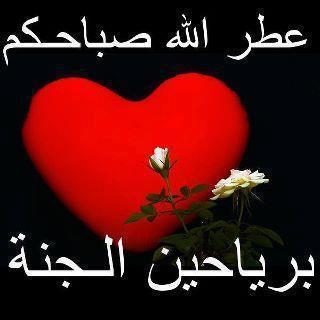 صور صباح الخير صباح معطر بذكر الله