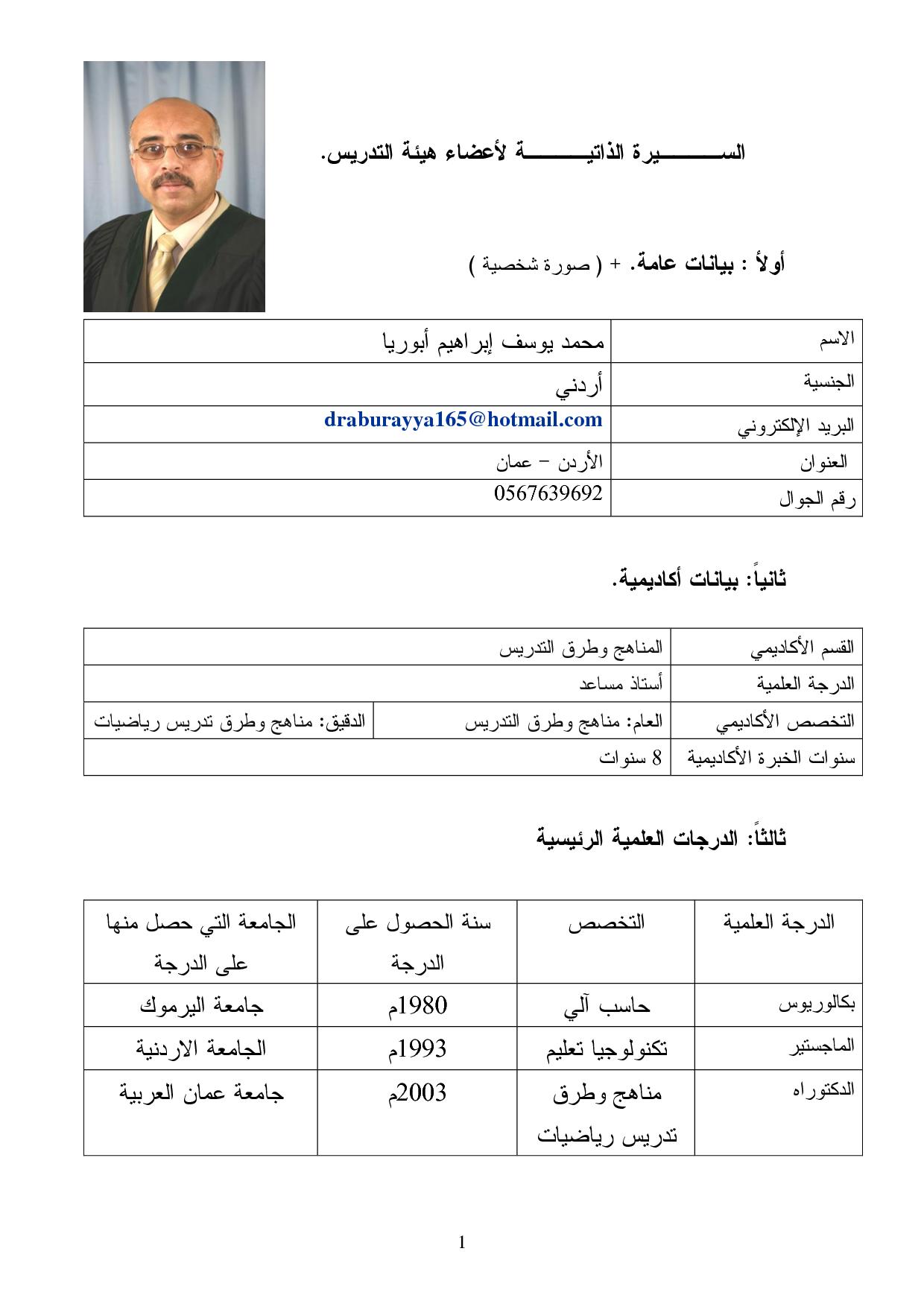 صور نموذج للسيرة الذاتية بالعربي