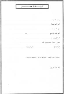 صور شهادة عمل نموذج صحيح