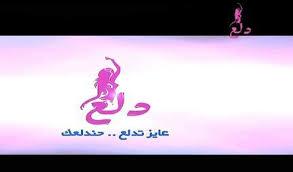 صور تردد قناة دلع للرقص الشرقي 2017