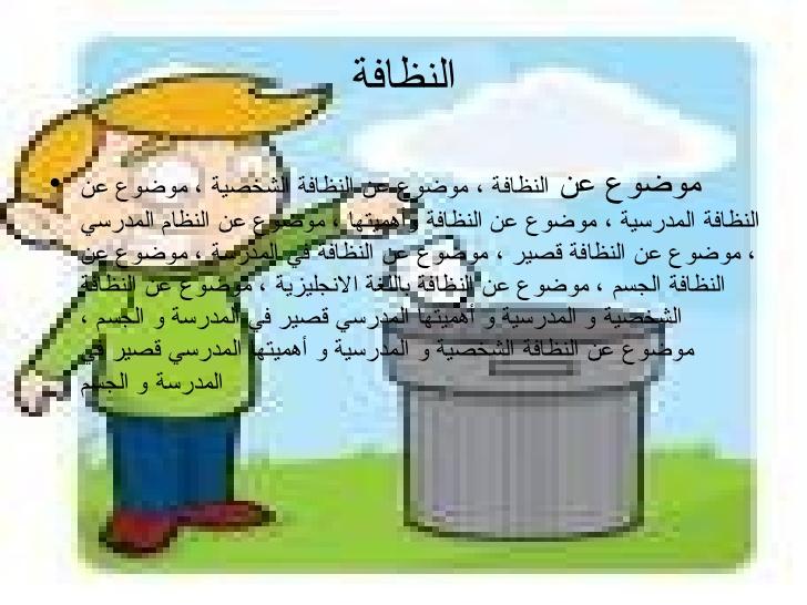 صور موضوع قصير عن النظافة