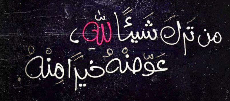 صور صور بروفايل اسلامي جميل