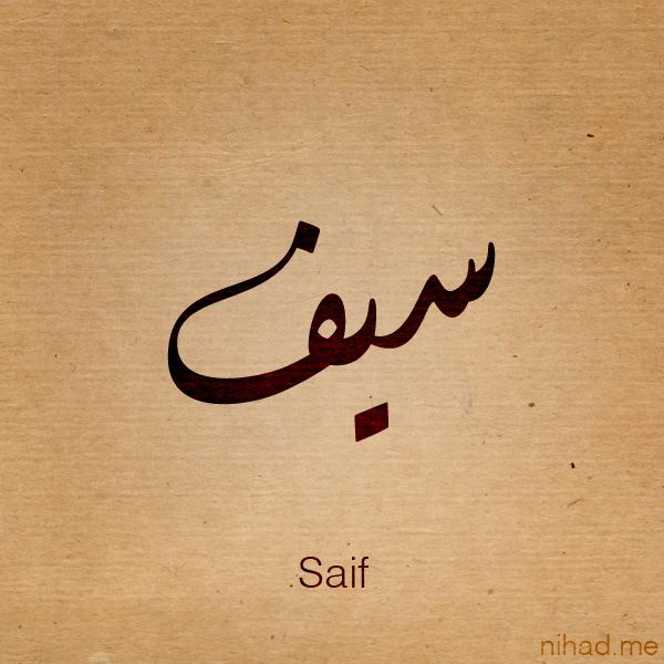 صور اسم سيف مزخرف Saif