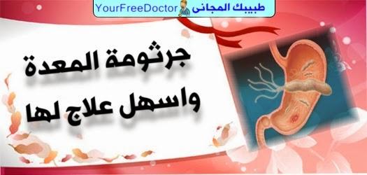 صور جرثومة المعدة جابر القحطاني