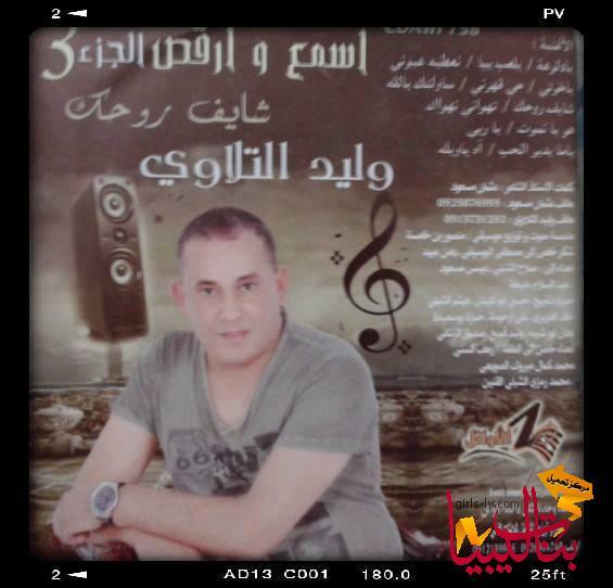 بالصور اخر اغاني وليد التلاوي 2019 20160817 413