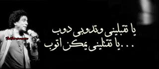 بالصور كفرات محمد منير 20160818 409