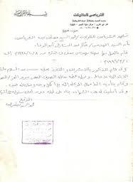 صور نموذج شهادة خبرة لمهندس مدني