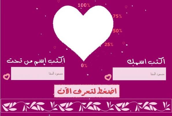 صور لعبة مقياس الحب بينك وبين حبيبك
