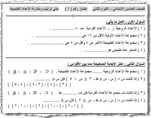 صور مسائل الرياضيات للصف الخامس الابتدائي
