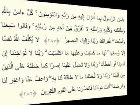 صور ايات وادعيه الرقيه mp3