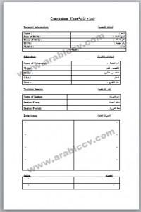 صور سيرة ذاتية باللغة العربية