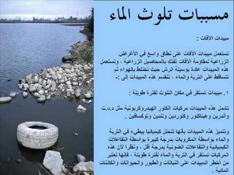 صور موضوع تعبير عن تلوث المياه