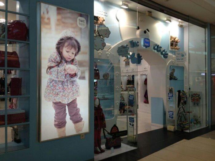 صور محلات ملابس اطفال
