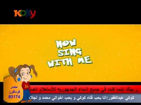 صورة اغاني قناة كوكى mp3 الاجنبية