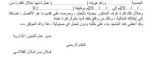 شهادة خبرة مدرسة فى مدرسة لغات