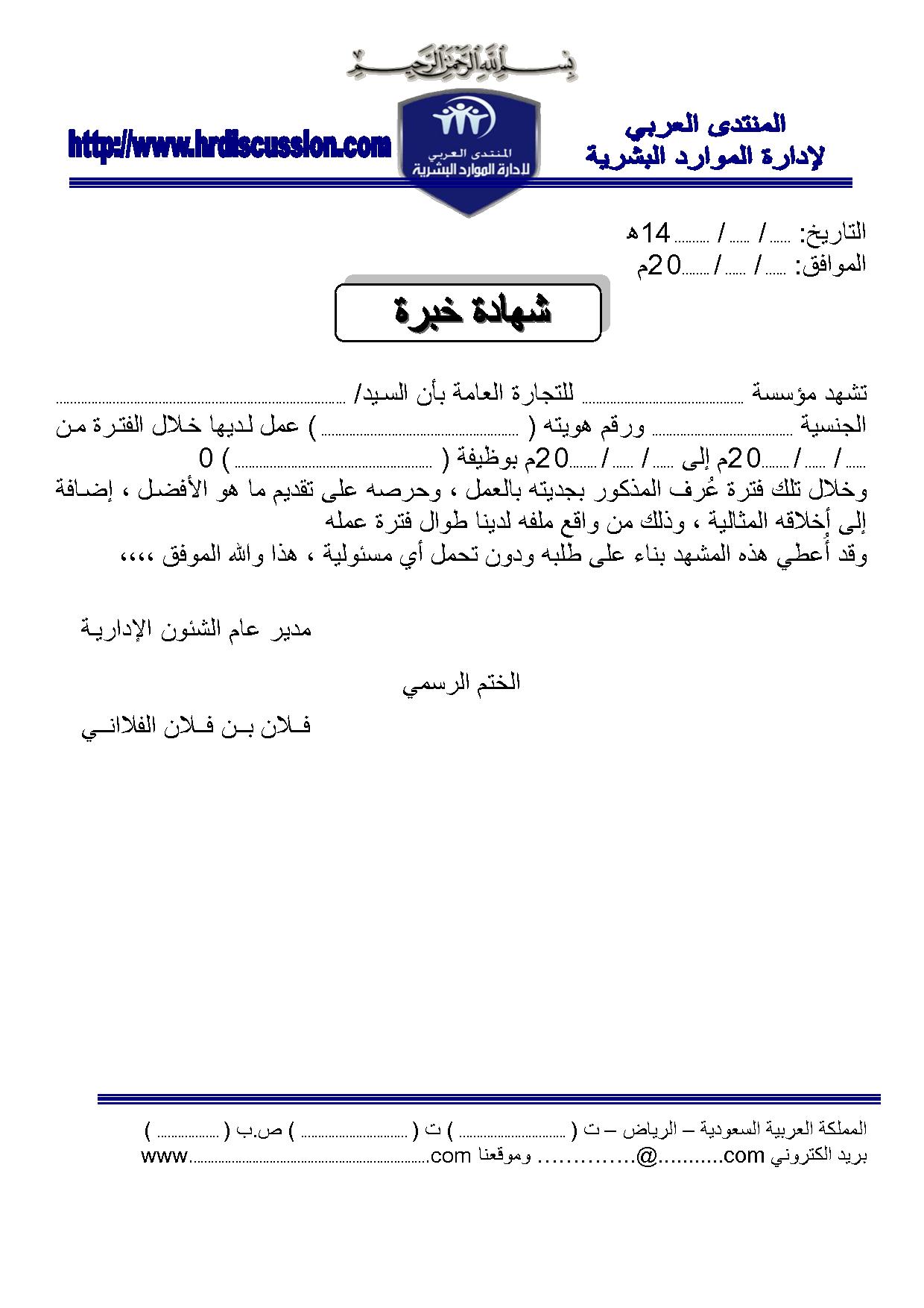 صور شهادة خبرة مدرسة فى مدرسة لغات