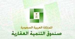 صور صندوق التنمية العقاري مكة المكرمة هشام حسن