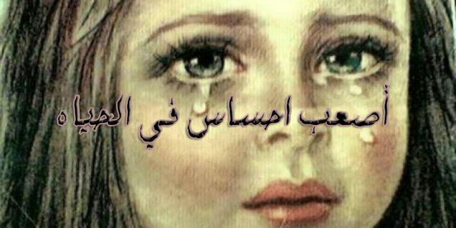 صور كلام حزين جدا يبكي