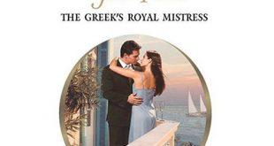 رواية عشيقة اليوناني الملكية