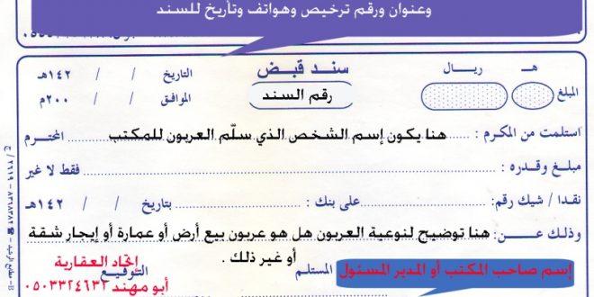 صور عقد استلام عربون
